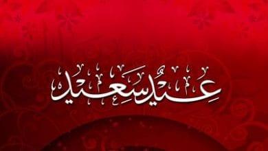 eid-wish.jpg