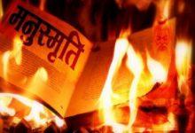Photo of മനുസ്മൃതിയിലെ സ്ത്രീവിരുദ്ധ പരാമർശങ്ങൾ