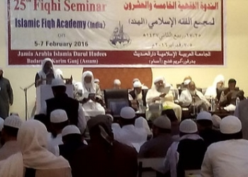 25fiqh-seminar.jpg