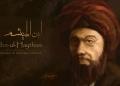 ibnu-hytham.jpg