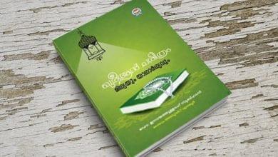 qurn-subhani-book.jpg
