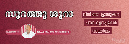 IslamOnLive in - Complete Malayalam Website on Islam | The