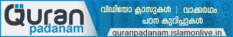 Quran Padanam